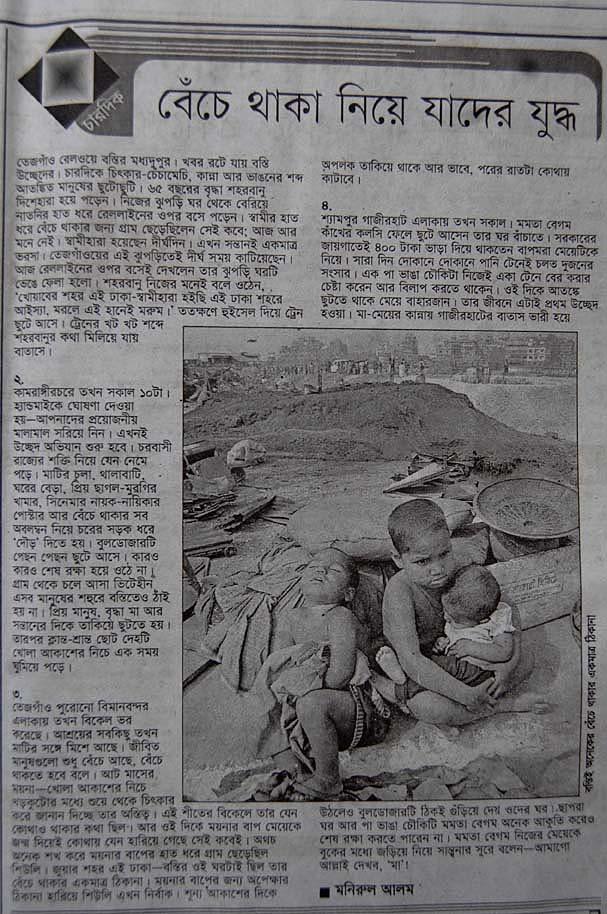 7-march-bache-thaka-neya-jader-juddho-07.jpg
