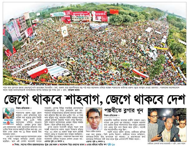 Prothom Alo Publication 16 February 2013 © Monirul Alam