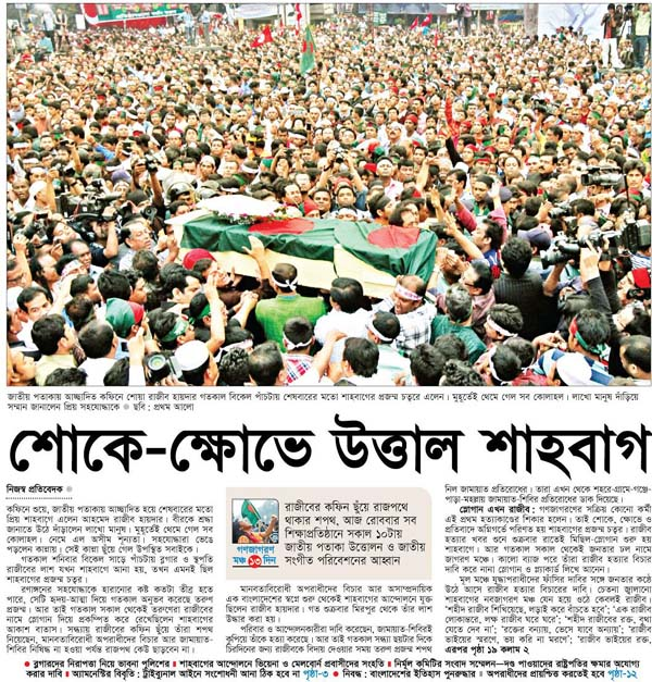 Prothom Alo Publication 17 February 2013 © Monirul Alam