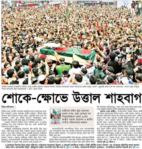 Prothom Alo Publication 17 February 2013 © Monirul Alam